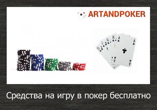 Cредства на игру в покер бесплатно