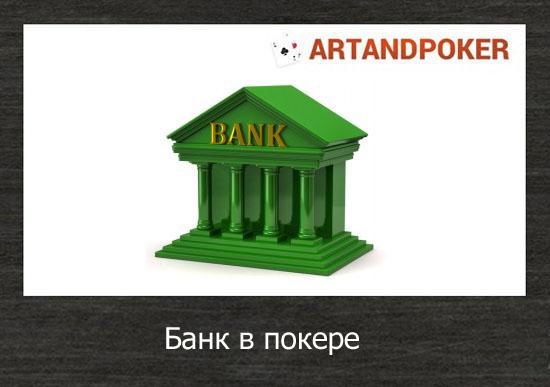 Банк в покере