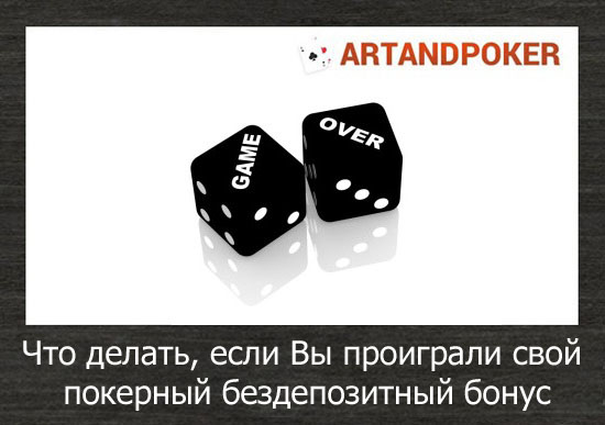 Что делать, если Вы проиграли свой покерный бездепозитный бонус