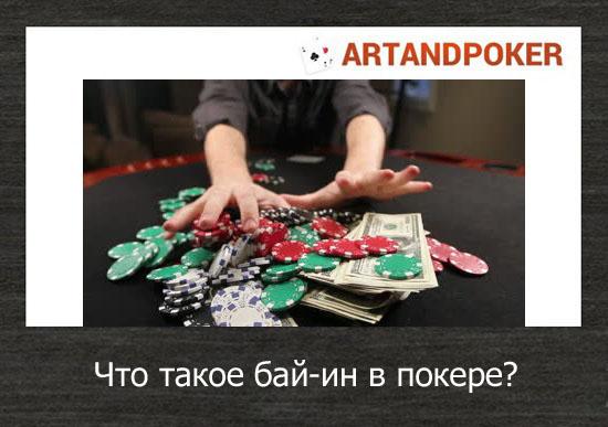 Что такое бай-ин в покере