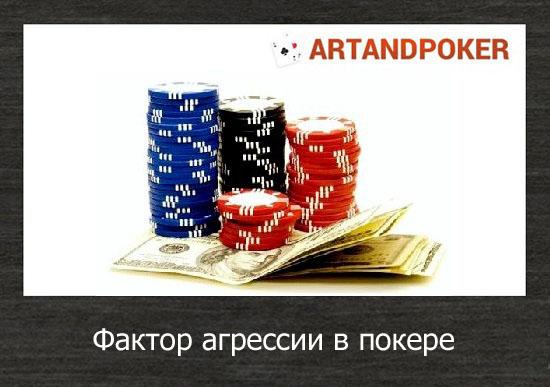 Фактор агрессии в покере