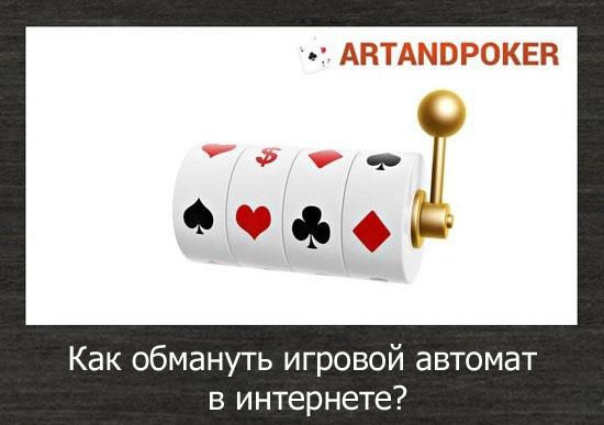 обмануть онлайн покер как