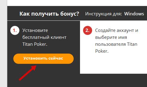 Ссылка на Титан покер