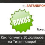 Как получить 30 долларов на Титан покере?