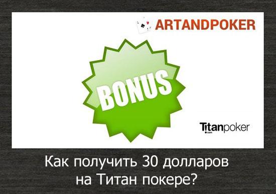 Как получить 30 долларов на Титан покере