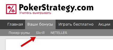 Регистрация Skrill