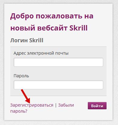 Skrill регистрация