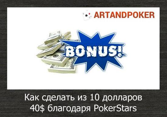 Как сделать из 10 долларов 40$ благодаря PokerStars