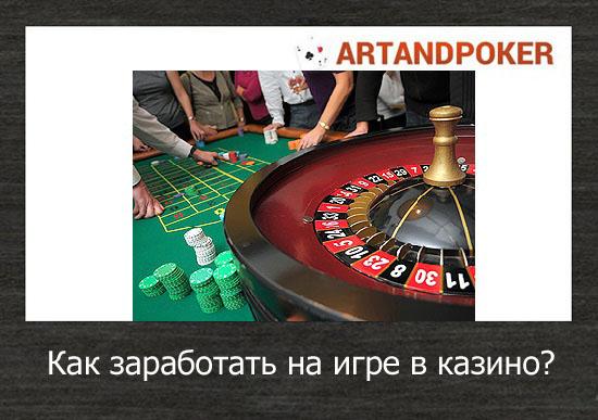Как заработать на игре в казино