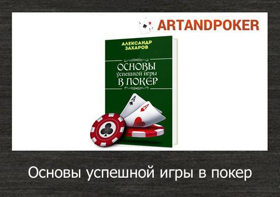 Основы успешной игры в покер