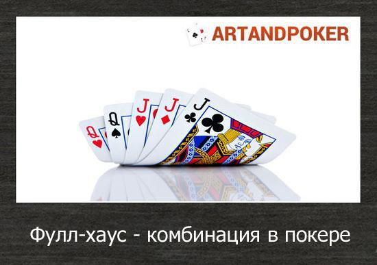 фулл хаус покер