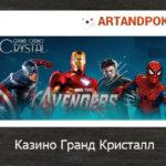 Казино Гранд Кристалл: элитное онлайн-казино
