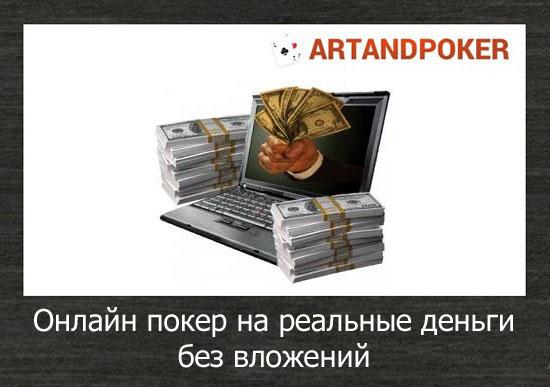 Онлайн покер на реальные деньги без вложений