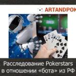 Расследование Pokerstars в отношении «бота» из РФ