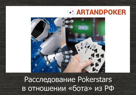 расследование покерстарс