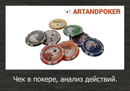 Чек в покере, анализ действий.