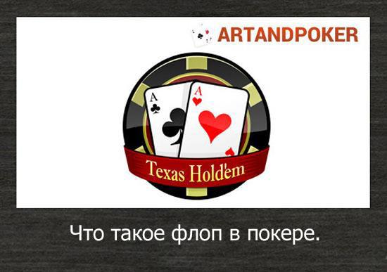 Что такое флоп в покере.
