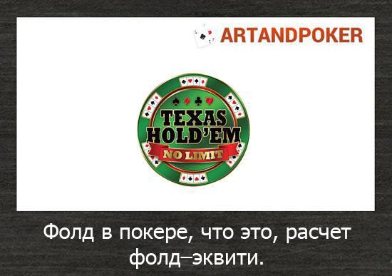 Фолд в покере, что это, расчет фолд–эквити.