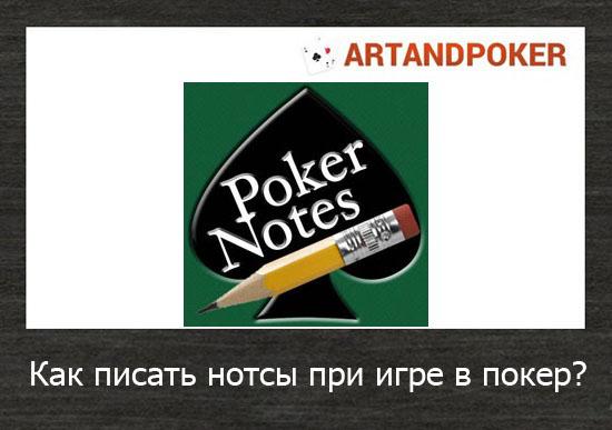 Как писать нотсы при игре в покер