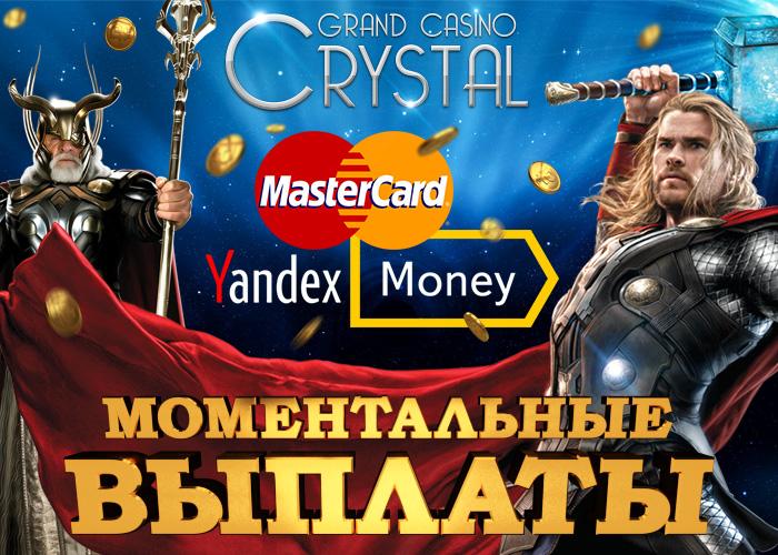 выплаты казино
