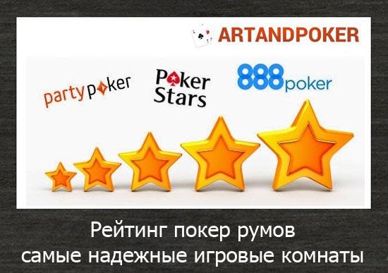 Рейтинг покер румов самые надежные игровые комнаты