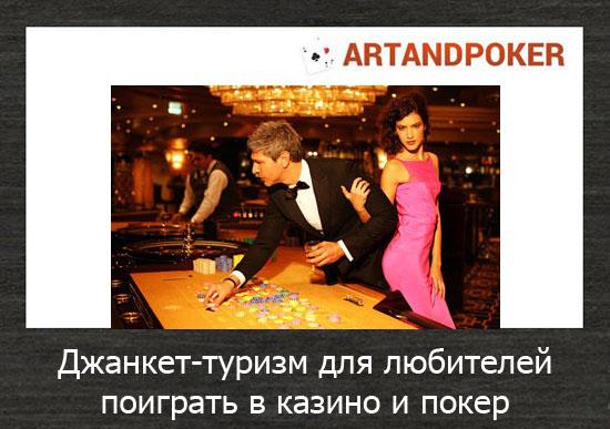 Джанкет-туризм для любителей поиграть в казино и покер