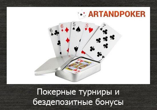Покерные турниры и бездепозитные бонусы
