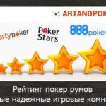 Покер румы — рейтинг, самые надежные игровые комнаты