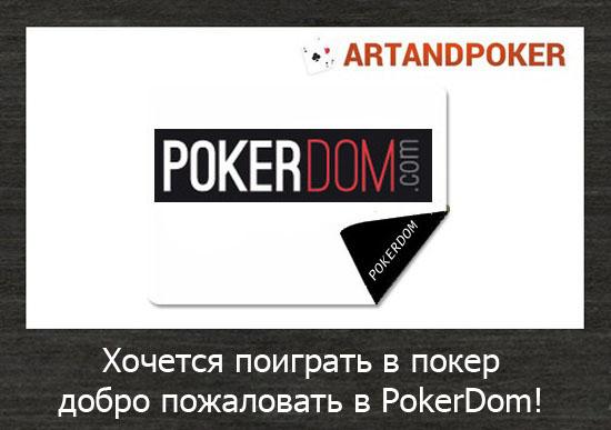 Хочется поиграть в покер - добро пожаловать в PokerDom!