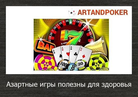 Азартные игры полезны для здоровья