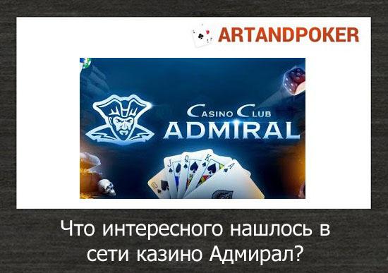 Что интересного нашлось в сети казино Адмирал