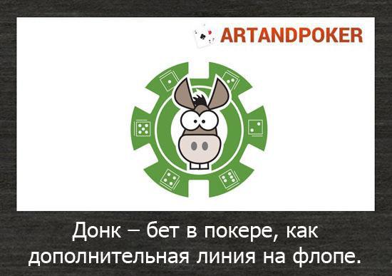Донк – бет в покере, как дополнительная линия на флопе.