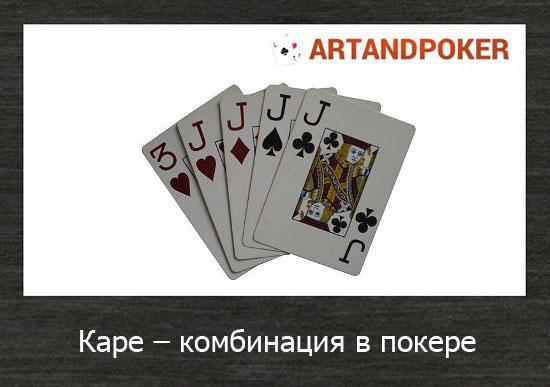 Каре – комбинация в покере