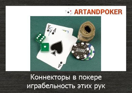 Коннекторы в покере, играбельность этих рук.