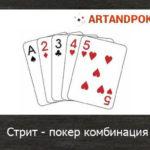 Стрит – покер комбинация