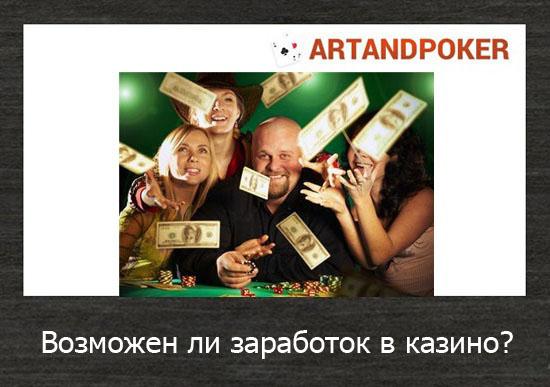 Возможен ли заработок в онлайн казино