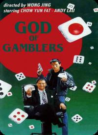 Бог игроков смотреть онлайн фильм про покер