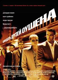 Одиннадцать друзей Оушена смотреть онлайн фильм про покер 2001 года