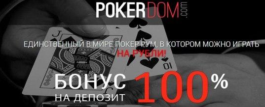 Покер в онлайне где и как играть новичку покердом