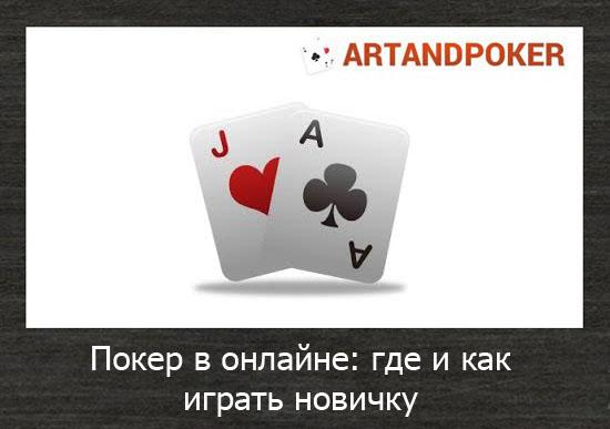 Покер в онлайне где и как играть новичку