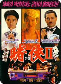 Рыцарь игроков 2 смотреть онлайн фильм про покер