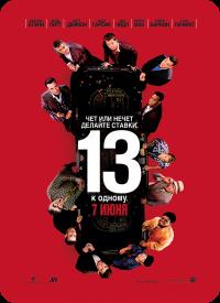 Фильмы про покер Тринадцать друзей Оушена