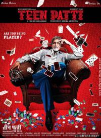 Три карты смотреть онлайн фильм про покер