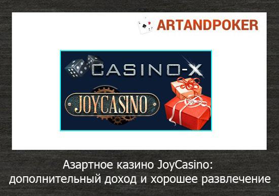 Азартное казино JoyCasino дополнительный доход и хорошее развлечение
