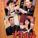 Бог игроков 3 смотреть онлайн фильм про покер 1997 года