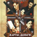 Карты, деньги и два ствола смотреть онлайн фильм про покер 1998 года