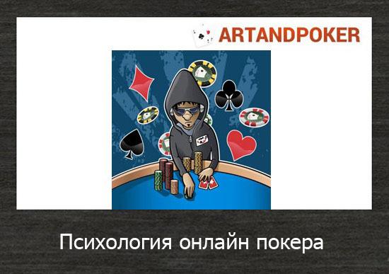 Психология онлайн покера
