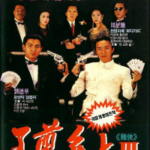 Рыцарь игроков смотреть онлайн фильм про покер 1991 года