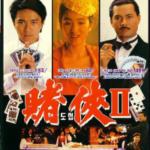 Бог игроков 2 смотреть онлайн фильм про покер 1994 года