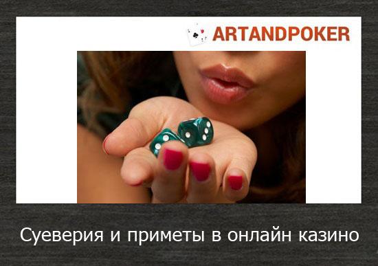 Суеверия и приметы в онлайн казино